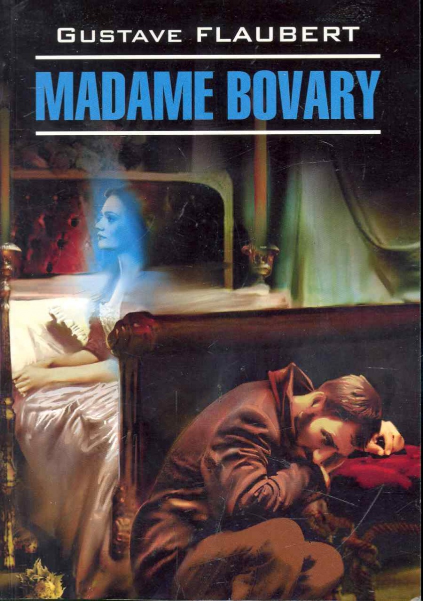 Флобер Г. Madame Bovary / Госпожа Бовари госпожа бовари саламбо