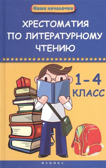 Серова Е. (сост.) Хрестоматия пр литературному чтению. 1-4 класс серова е чудаки