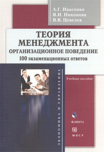 Теория менеджмента. Организационное поведение. 100 экзаменационных ответов. Учебное пособие. 2-е издание, стереотипное