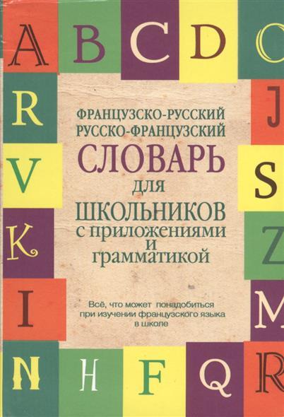 Французско-русский Русско-французский словарь для школьников с приложениями и грамматикой