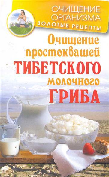 Очищение простоквашей тибетского молочного гриба