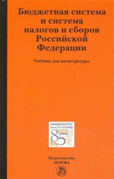 Бюджетная система и система налогов и сборов Российской Фелерации. Учебник для магистратуры