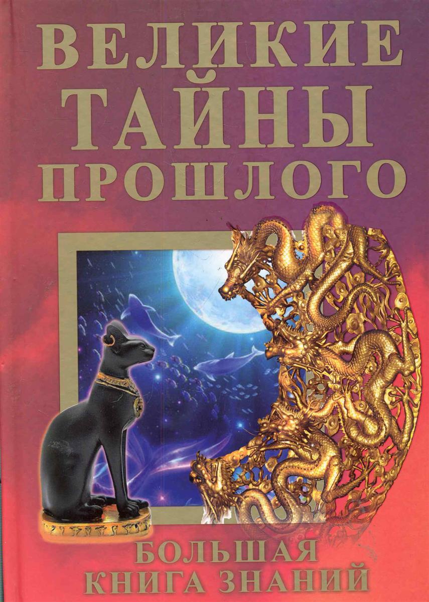 Буглак А., Захарова О. Великие тайны прошлого Большая книга знаний