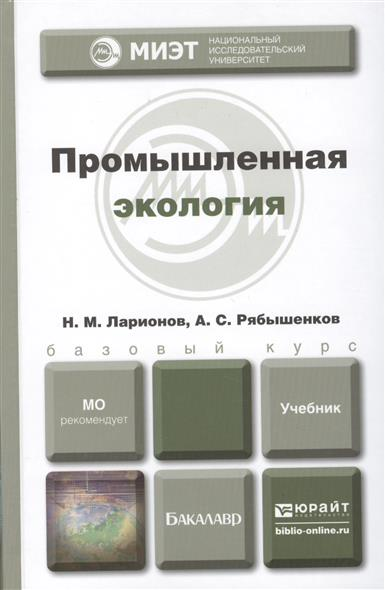 Промышленная экология Учебник