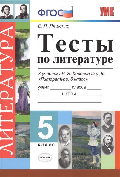 Ляшенко Е.: Тесты по литературе. 5 класс. К учебнику В.Я. Коровиной и др.
