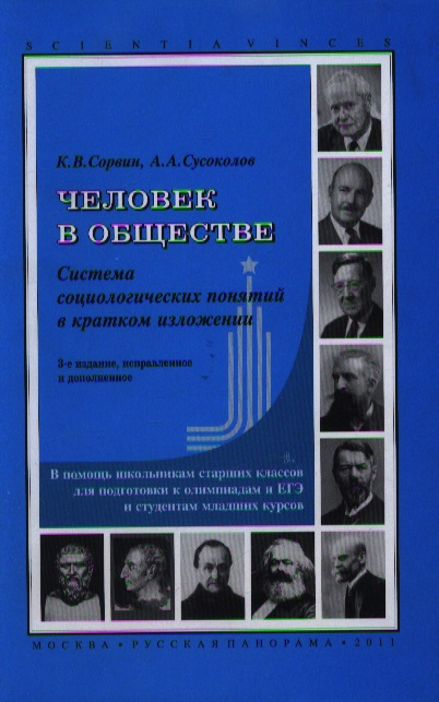 Человек в обществе. Система социологических понятий в кратком изложении. 3-е издание, исправленное и дополненное