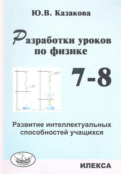 Разработки уроков по физике. 7-8 классы. Развитие интеллектуальных способностей учащихся