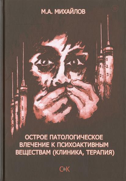 Михайлов М. Острое патологическое влечение к психоактивным веществам (клиника, терапия)
