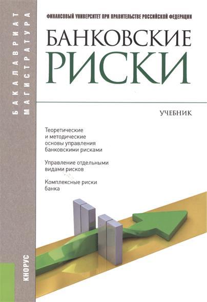 Банковские риски: Учебник. Третье издание, переработанное и дополненное
