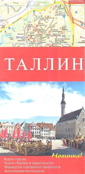 Карта Таллин. Карта города. Карта