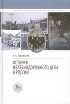 История железнодорожного дела в России