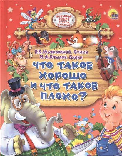 Маяковский В., Крылов И. Что такое хорошо и что такое плохо? маяковский в в что такое хорошо и что такое плохо