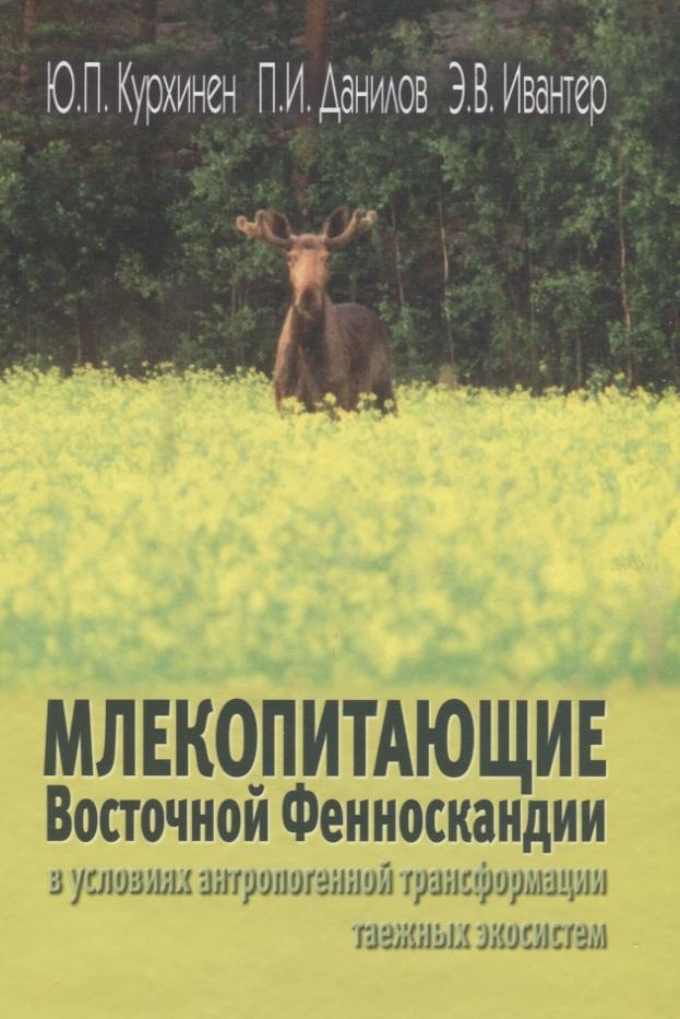 Млекопитающие Восточной Фенноскандии в условиях антропогенной трансформации таежных экосистем