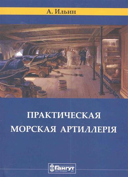 Практическая морская артиллерия