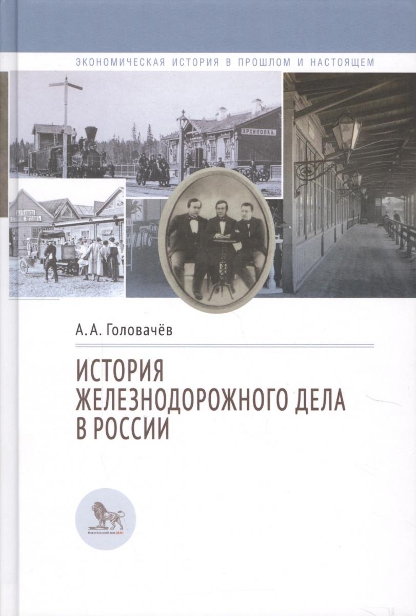 Головачев А. История железнодорожного дела в России