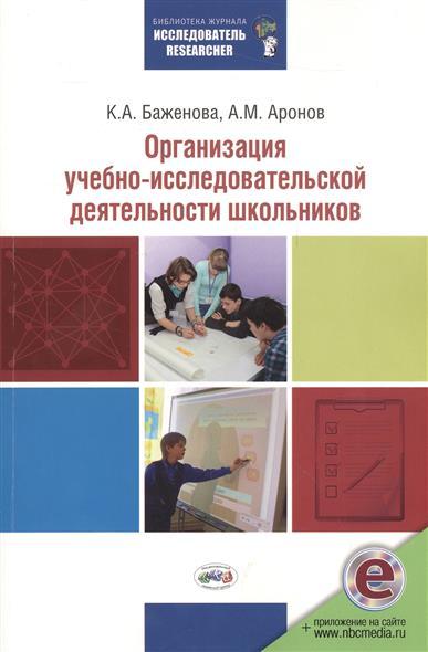 Организация учебно-исследовательской деятельности школьников: Учебно-методическое пособие