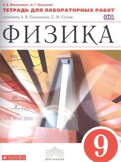 Физика. 9 класс. Тетрадь для лабораторных работ к учебнику А.В. Перышкина, Е.М. Гутник