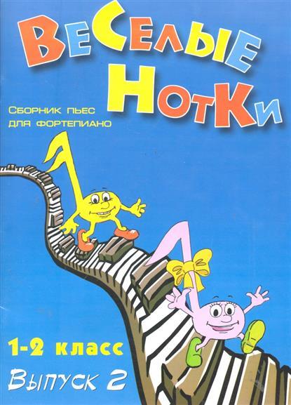 Веселые нотки Сбор. пьес для фортепиано 1-2 кл. Вып. 2