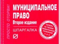 Муниципальное право муниципальное право конспект лекций