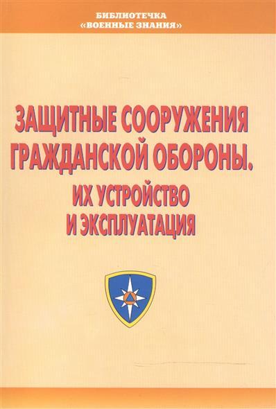 Защитные сооружения гражданской обороны. Их устройство и эксплуатация. Учебное пособие