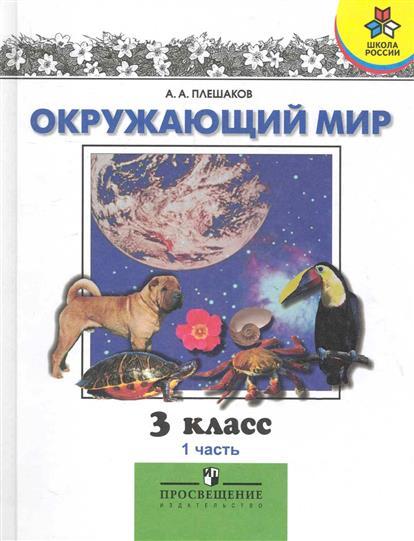 Окружающий мир 3 кл Ч.1 Учебник