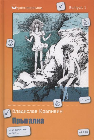 Крапивин В. Прыгалка. Повесть книги рипол классик прыгалка повесть