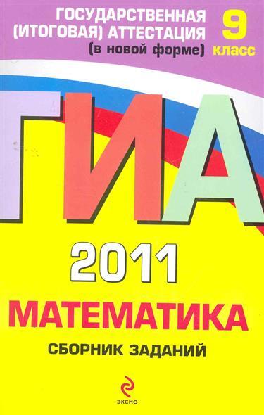 ГИА 2011 Математика Сборник заданий 9 кл.