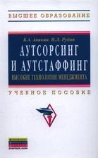 Аутсорсинг и аутстаффинг: высокие технологии менеджмента. Учебное пособие. Второе издание, переработанное и дополненное