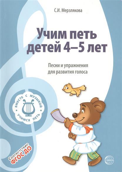Учим петь детей 4-5 лет. Песни и упражнения для развития голоса