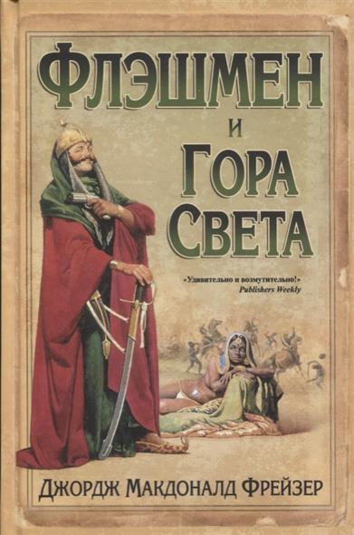 Фрейзер Д. Флэшмен и Гора Света. Из Записок Флэшмена (1845-1846)