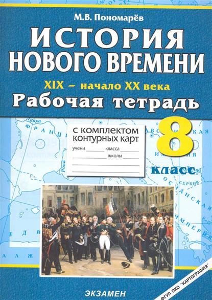 История Нового времени 19-нач. 20 в. 8 кл. Р/т с компл. конт. карт