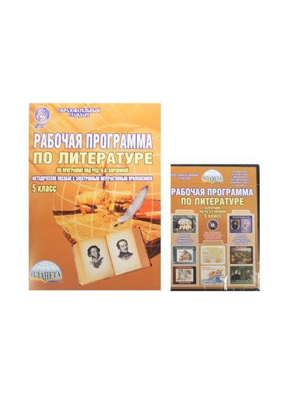 Рабочая программа по литературе. 5 класс (по программе под редакцией В.Я. Коровиной). Методическое пособие с электронным интерактивным приложением (комплект: книга + CD)