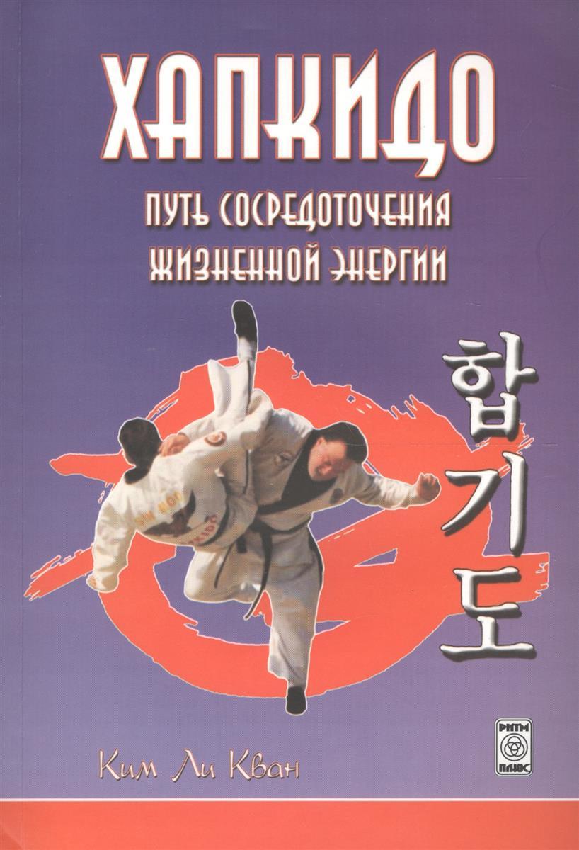 Ким Ли Кван Хапкидо Путь сосредоточения жизненной энергии