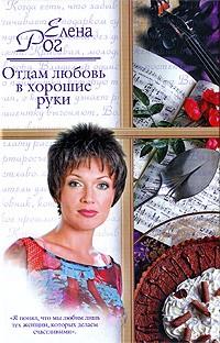 Рог Е. Отдам любовь в хорошие руки ISBN: 9785170537228