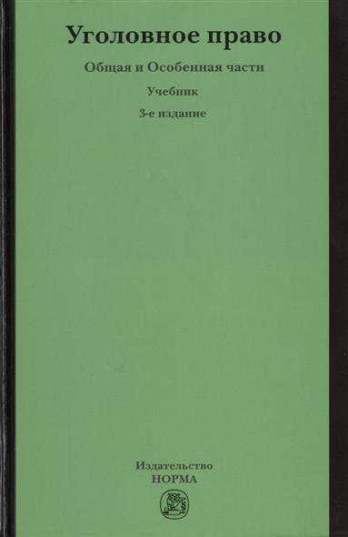Уголовное право. Общая и особенная часть. Учебник. 3-е издание, переработанное и дополненное