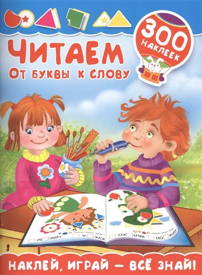 Малышкина М. Читаем. От буквы к слову. 300 наклеек для детского сада от буквы к слову