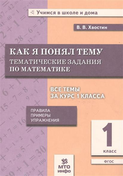 Хвостин В. Какя понял тему. Тематические задания по математике. 1 класс