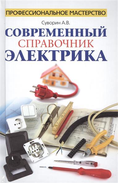 Суворин А. Современный справочник электрика универсальный справочник электрика