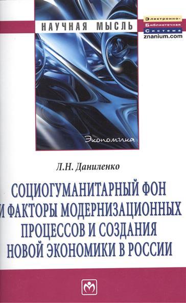 Социогуманитарный фон и факторы модернизационных процессов и создания новой экономики в России. Монография