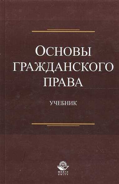 Эриашвили Н. Основы гражданского права. Учебник о н калинина основы аэрокосмофотосъемки