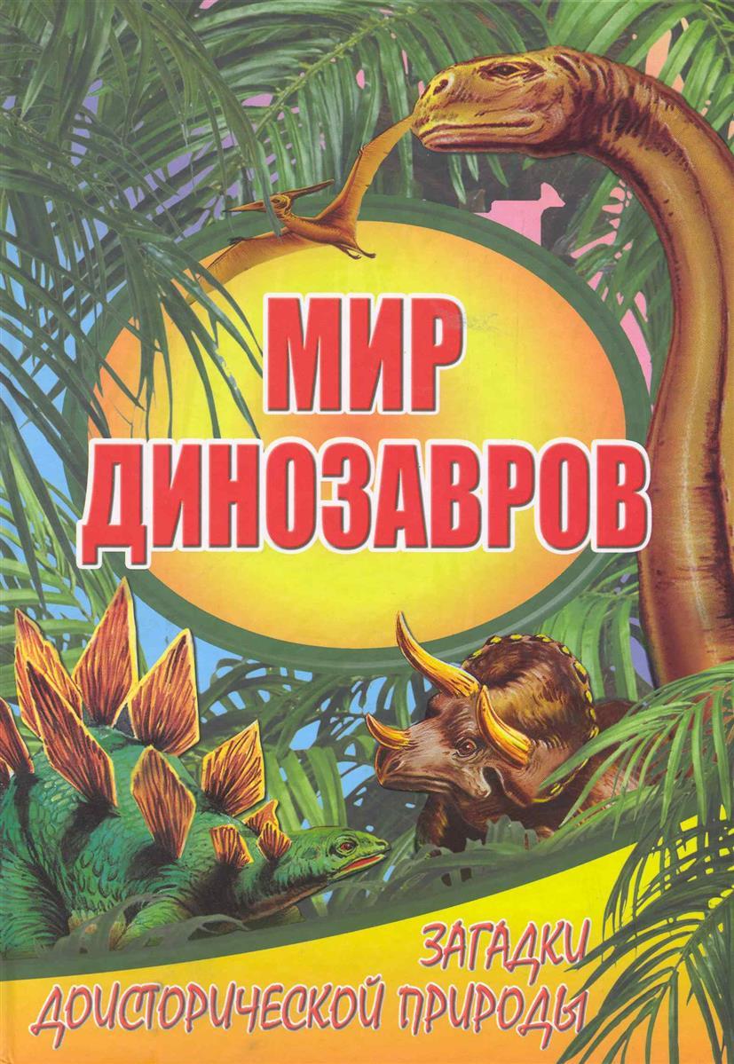 Голденков М., Голденков А. Мир динозавров Загадки доисторической природы голденков м схватка