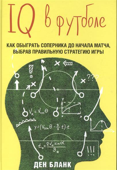 IQ в футболе. Как обыграть соперника до начала матча, выбрав правильную стратегию игры