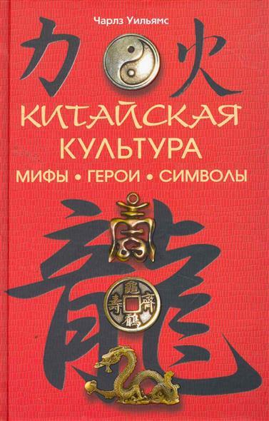 Китайская культура Мифы Герои Символы