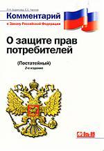 Комм. к Закону РФ О защите прав потребителей