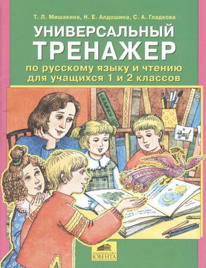 Мишакина Т.: Универсальный тренажер по русс. яз. и чтению для уч. 1 и 2 кл.