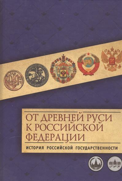 От Древней Руси к РФ История российской государственности