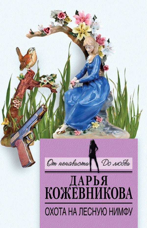 Фото - Кожевникова Д. Охота на лесную нимфу ISBN: 9785040944644 кожевникова д завтра на двоих