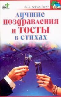Панкратов П. (сост.) Лучшие поздравления и тосты в стихах