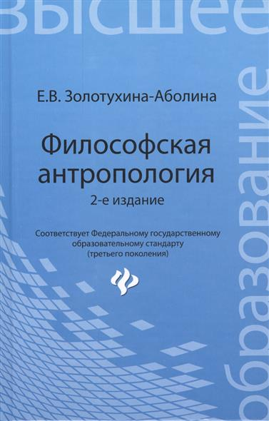 Философская антропология. Учебное пособие. 2-е издание, переработанное и дополненное