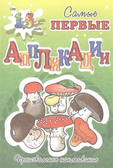 Собери грибы. От 2 лет